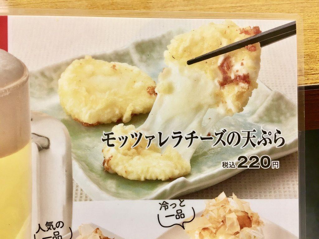 てんやモッツァレラチーズの天ぷらメニュー表のアップ