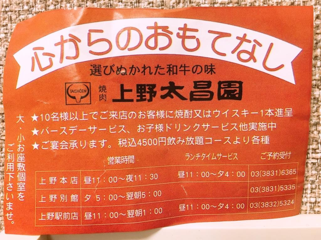 上野大昌園の営業時間やランチタイムなど