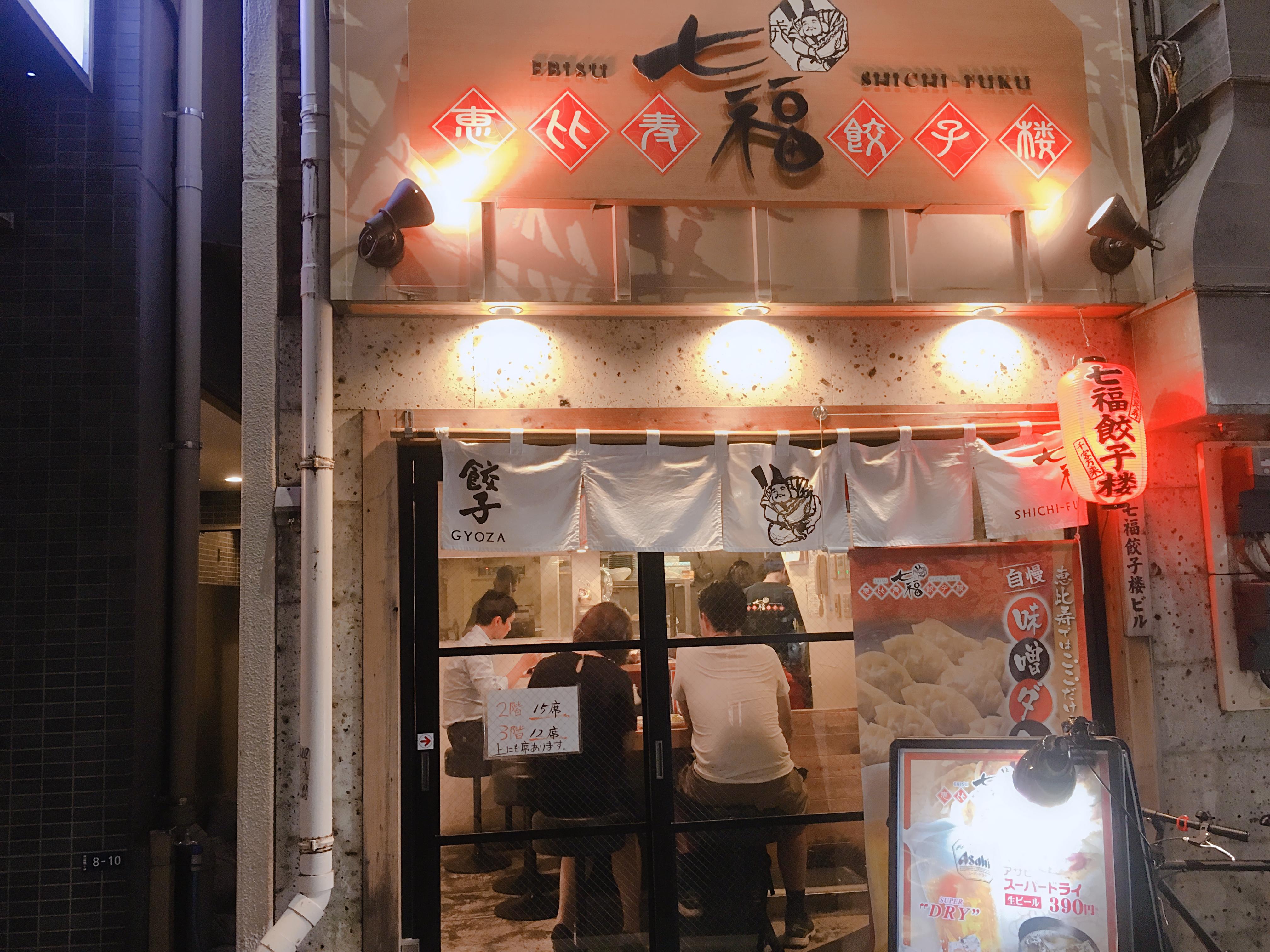 恵比寿七福餃子楼店舗外観