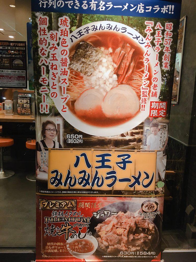 花月×八王子みんみんラーメンコラボのポスター