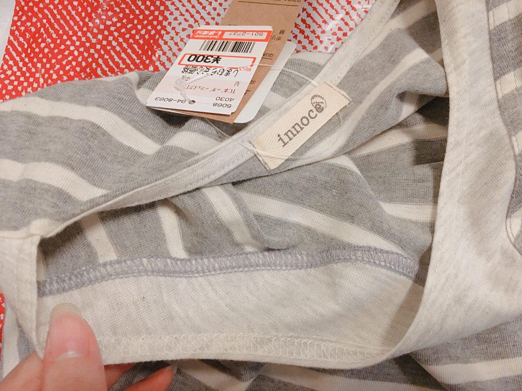 しまむら300円Tシャツの首回り部分その2