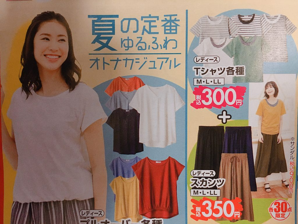 しまむらチラシ300円Tシャツアップ