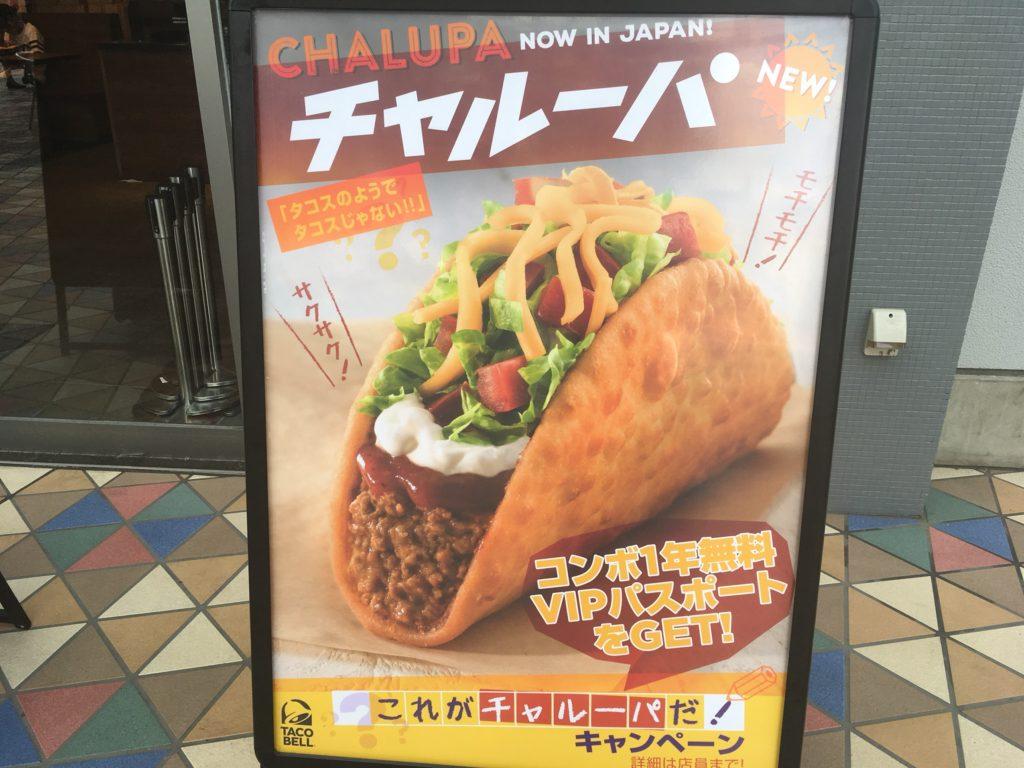 タコベル東京ドーム店のメニュー看板チャルーパ