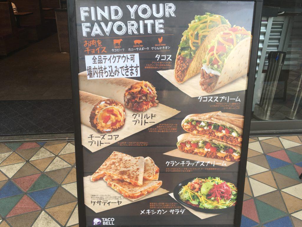 タコベル東京ドーム店のメニュー看板