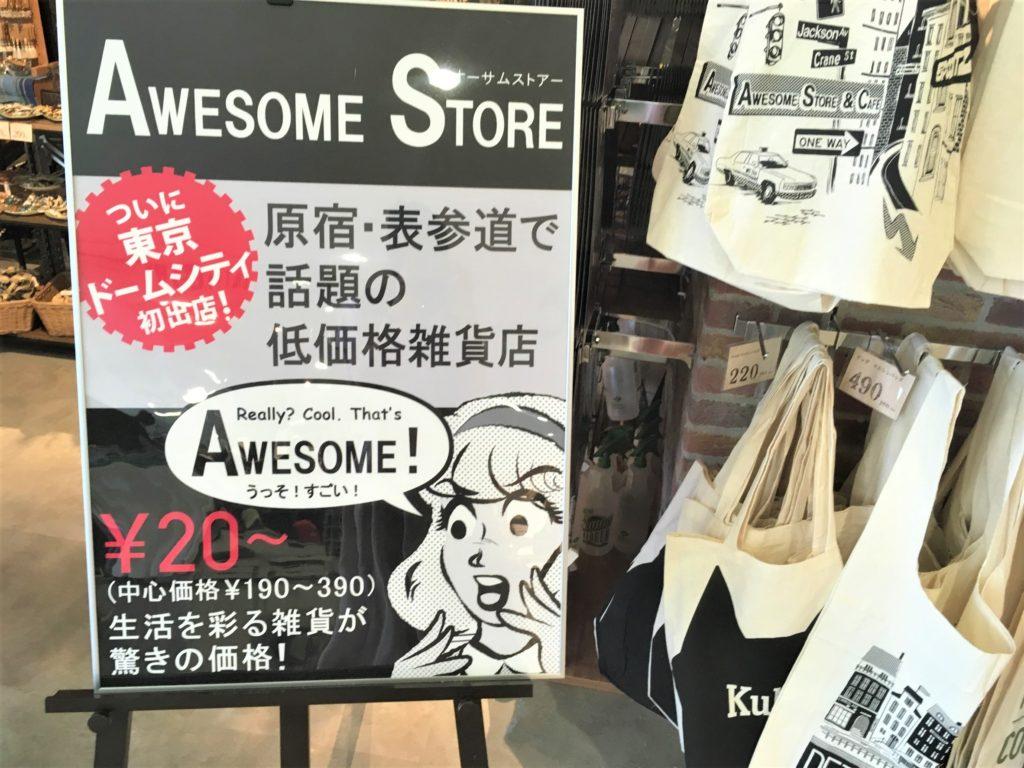 東京ドームシティオーサムストアー入り口看板
