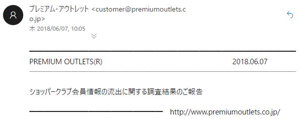 6月7日プレミアムアウトレットメール