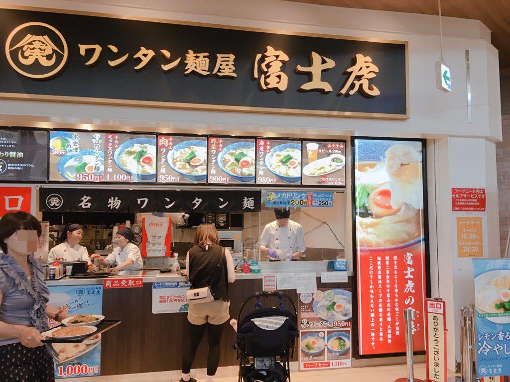木更津アウトレットフードコート内 ワンタン麺屋富士虎