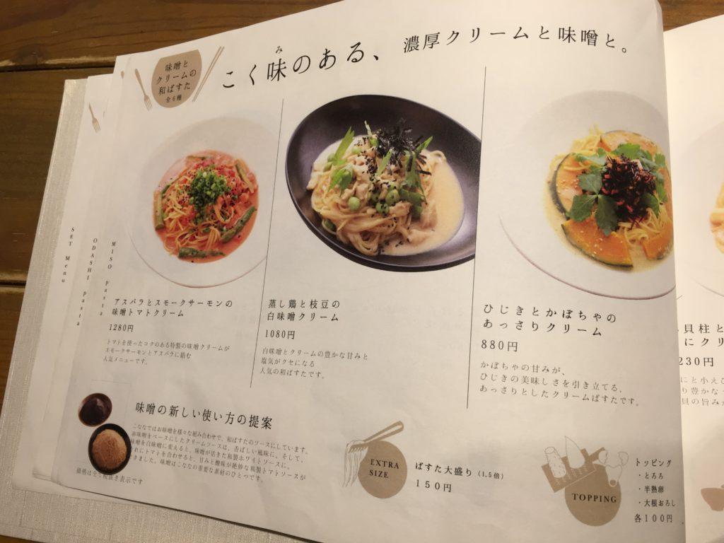 味噌とクリームの和ぱすた全6種ページ左