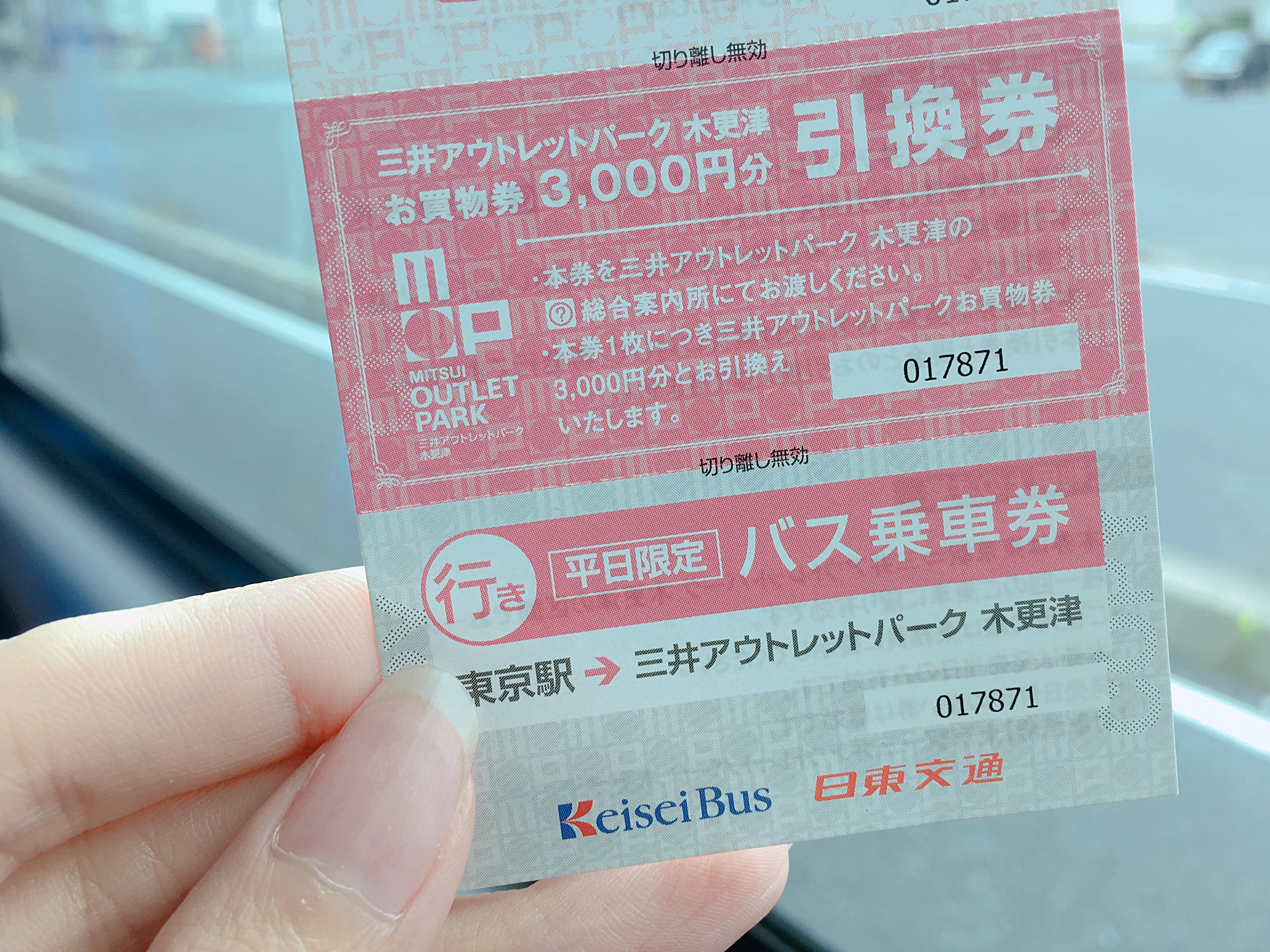京成バスバス乗車券&お買い物券引換券