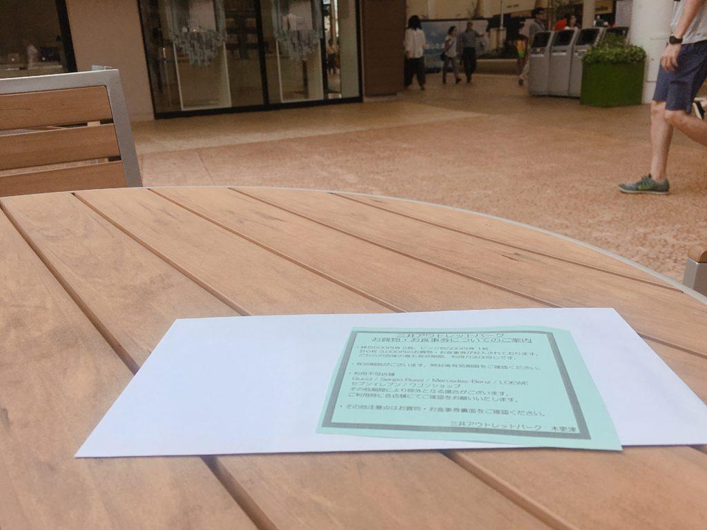 三井アウトレットパークお買い物・お食事券の封筒