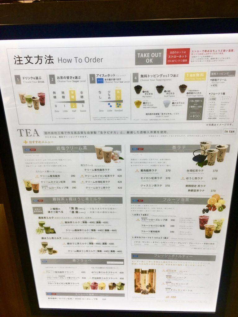 茶BAR北千住の注文方法