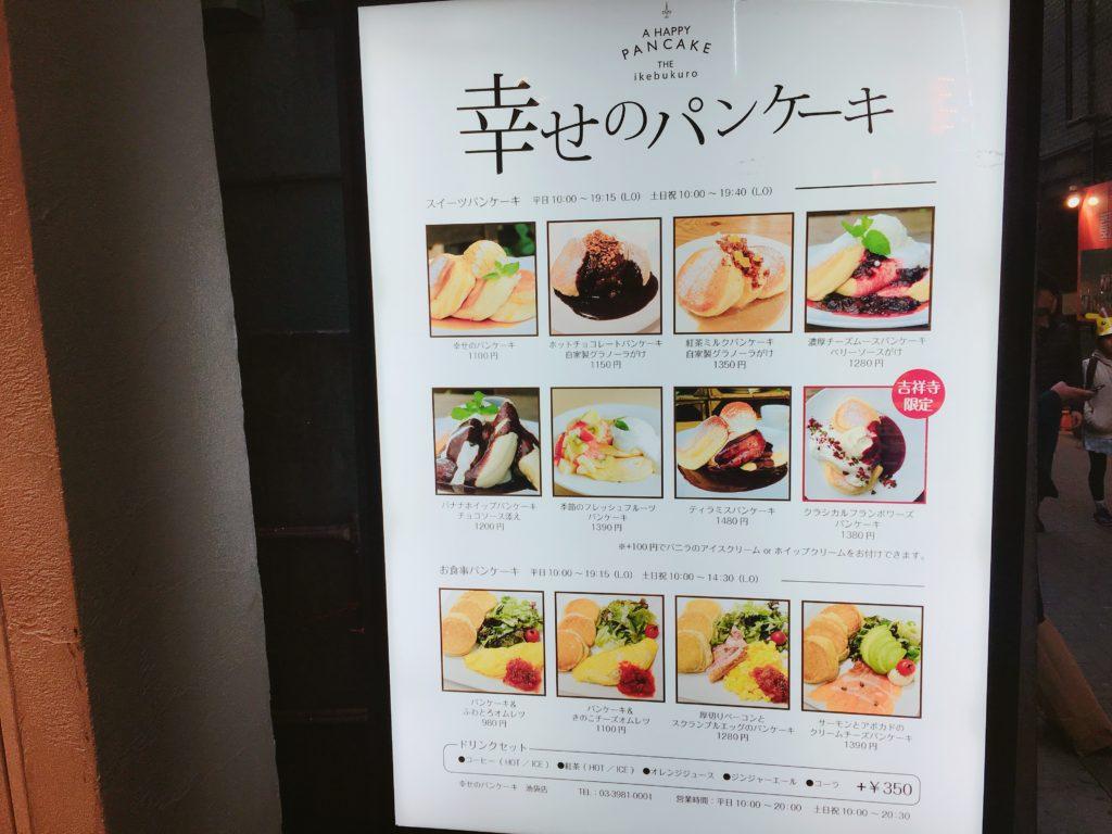 幸せのパンケーキ池袋店外看板メニュー表