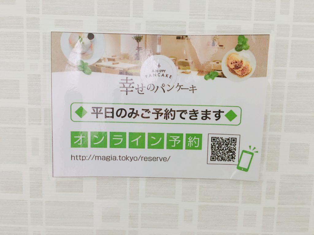 幸せのパンケーキ池袋店予約サイトURL
