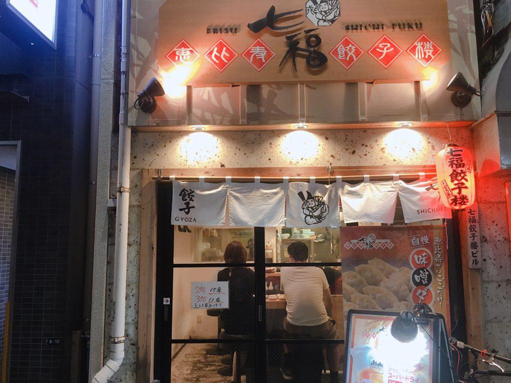 七福餃子楼店舗外観