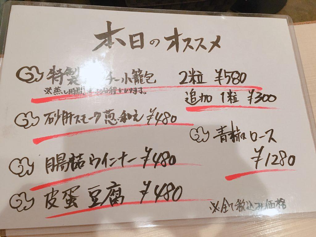 七福餃子楼本日のおすすめメニュー
