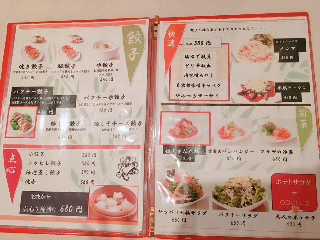 七福餃子楼の餃子・点心・快速・前菜メニュー