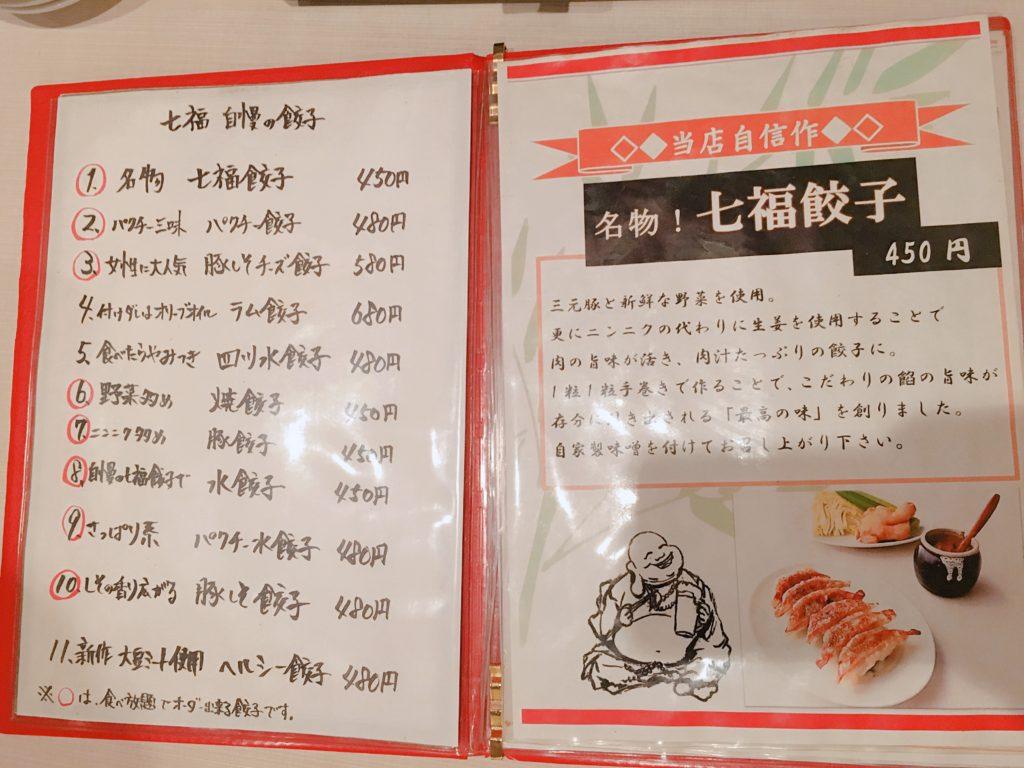 七福餃子楼の餃子メニュー一覧