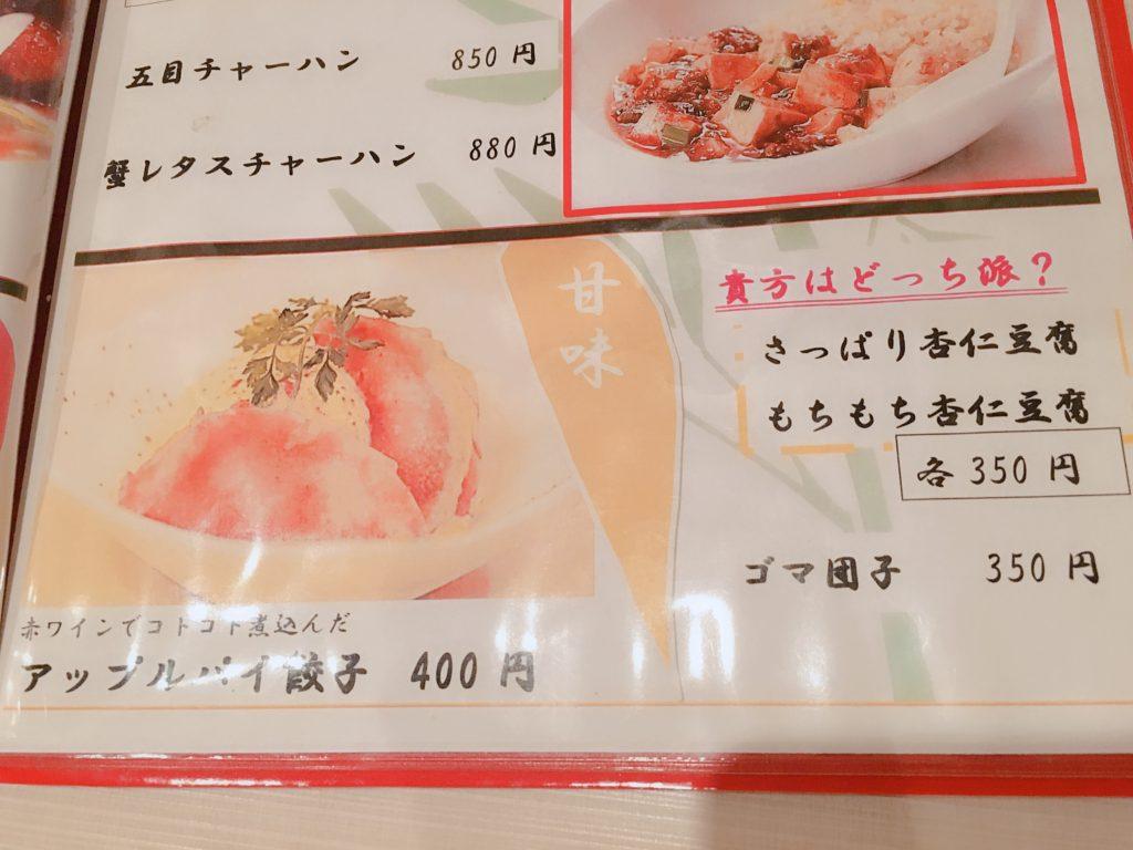 七福餃子楼の甘味メニュー表