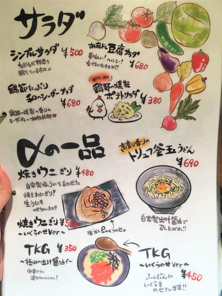 和ガリコ神田店サラダ&〆の一品メニュー