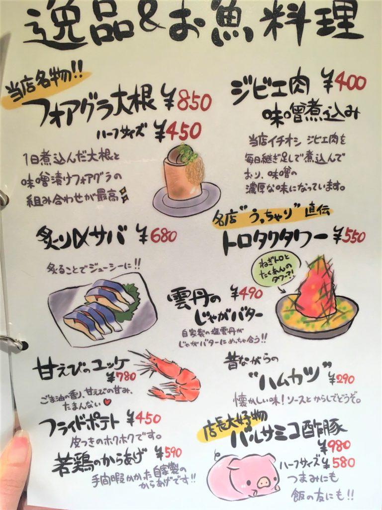 和ガリコ神田店逸品&お魚料理メニュー