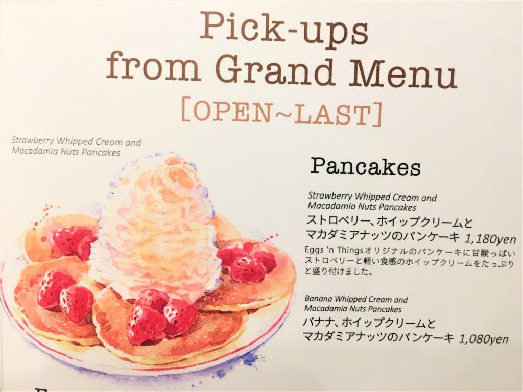 エッグスンシングス ストロベリー、ホイップクリームとマカダミアナッツのパンケーキのメニューイラスト