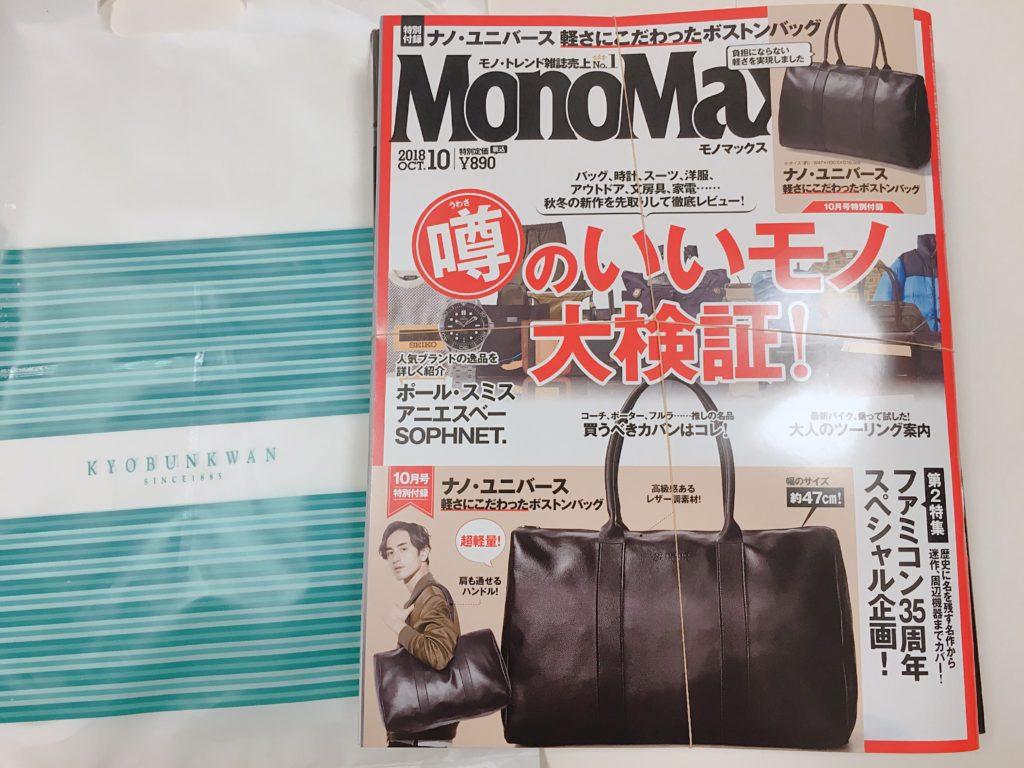 モノマックス2018年10月号