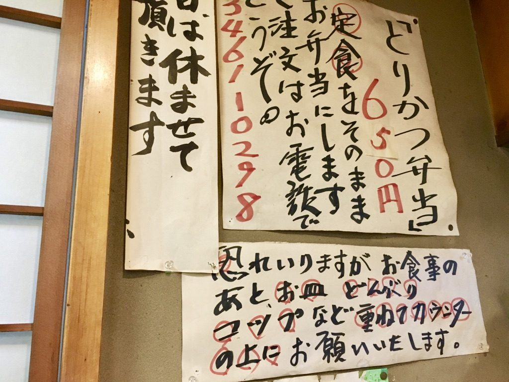渋谷とりかつの古びた張り紙