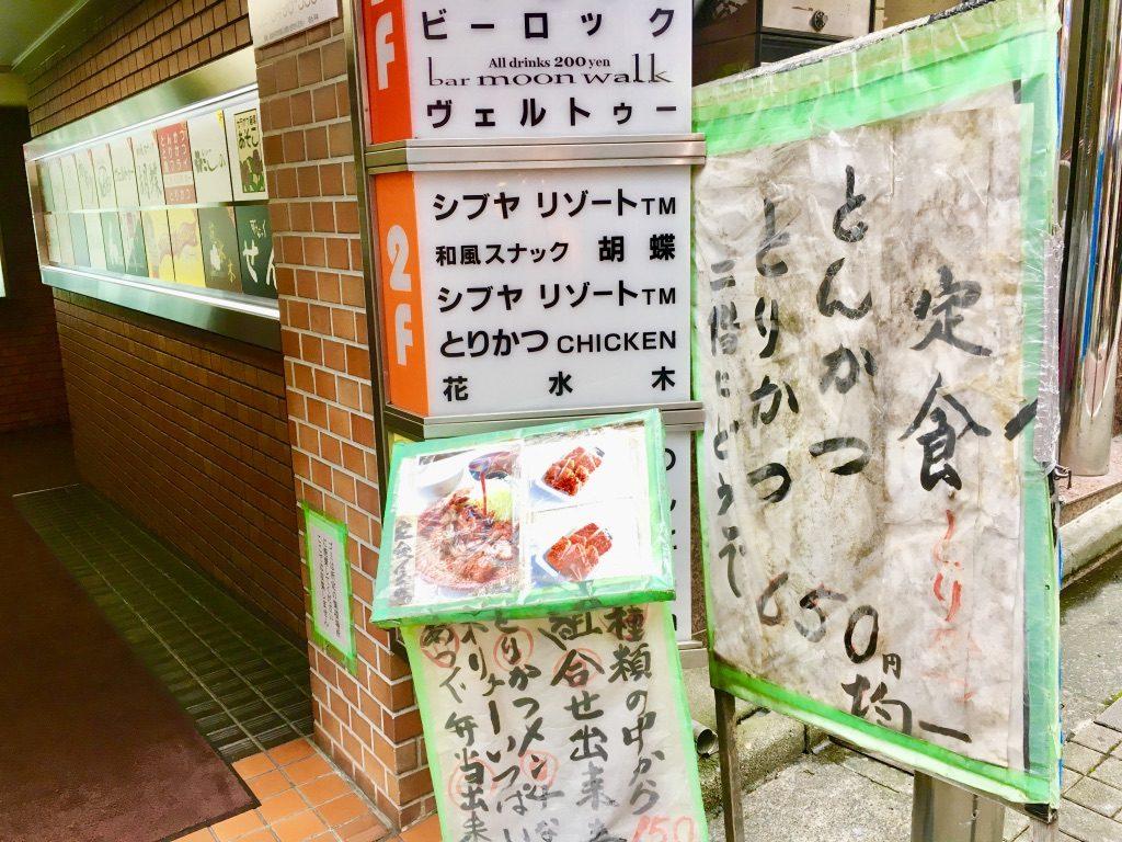 渋谷とりかつの古びた外看板