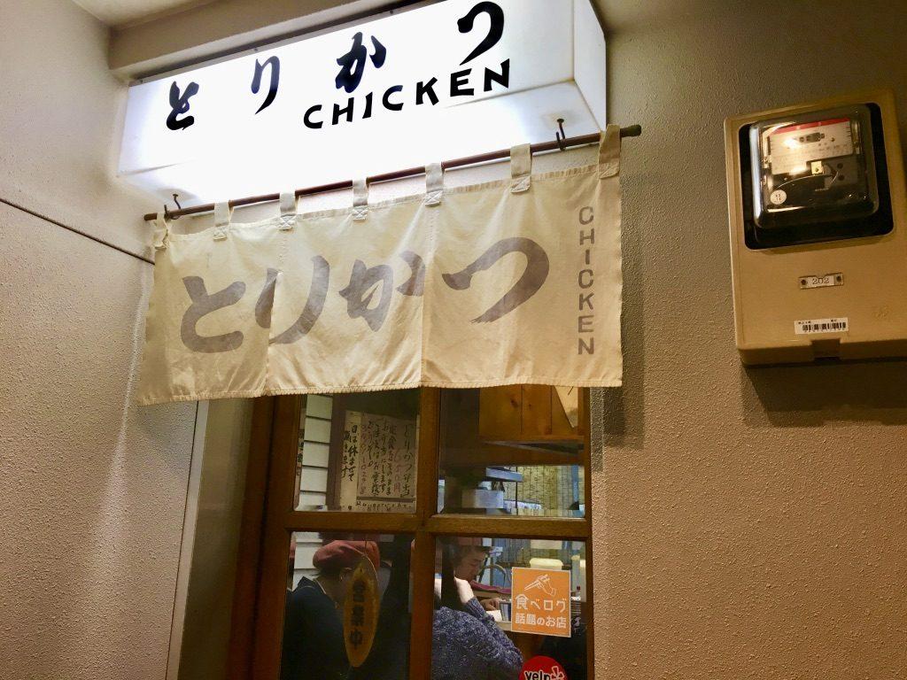 渋谷とりかつ店舗外観