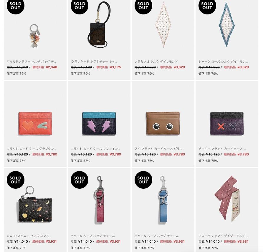 COACHアウトレットオンラインストアの革小物・ファッション小物欄