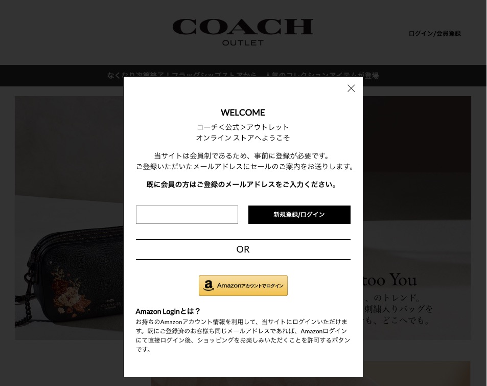 コーチ公式アウトレットオンラインストア入り口