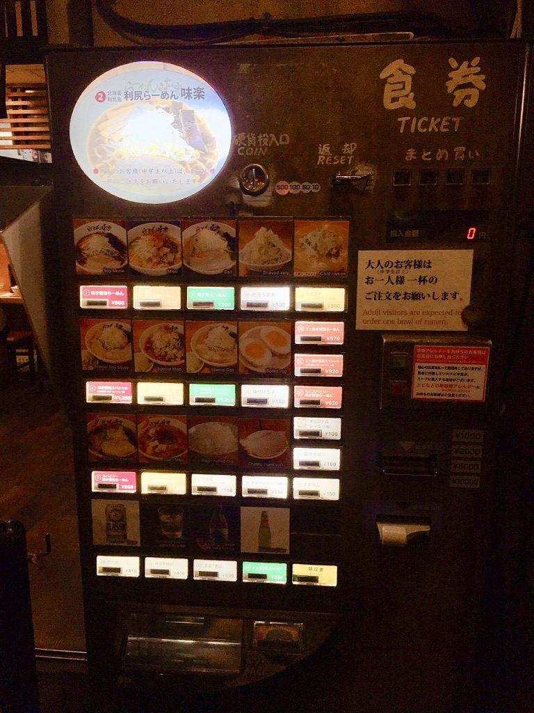 新横浜ラーメン博物館内らーめん味楽の食券機