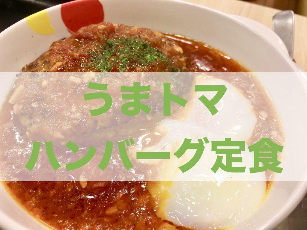 うまトマハンバーグ定食