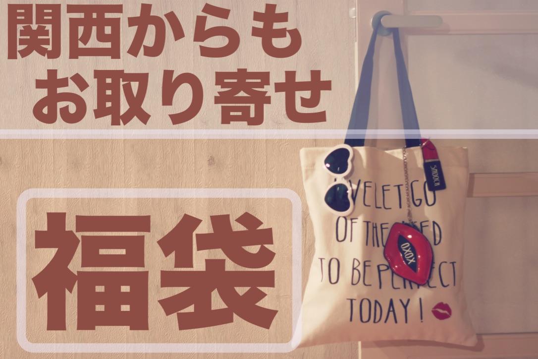 関西からもお取り寄せ福袋アイキャッチ画像