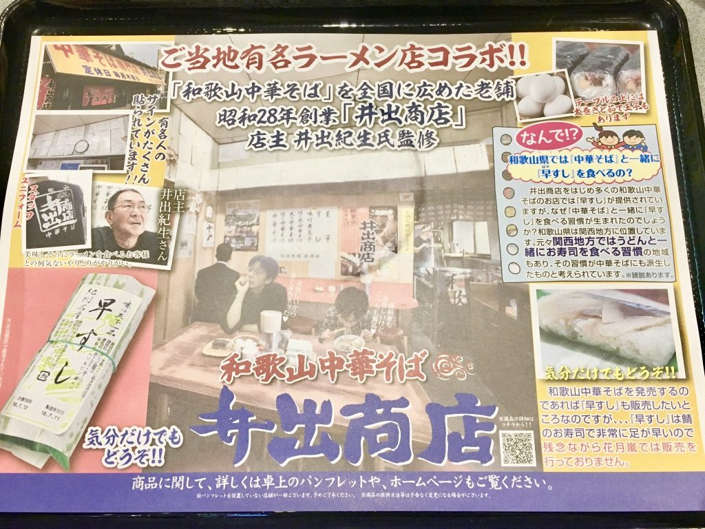 らあめん花月嵐の和歌山中華そば井出商店の下に敷かれたチラシ
