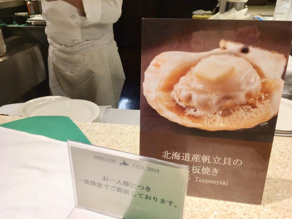 北海道産帆立貝の鉄板焼きカウンター