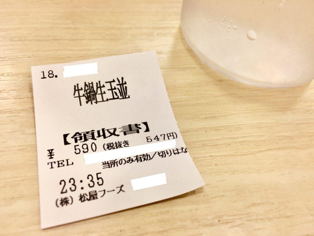 松屋の牛鍋生玉並の食券と水