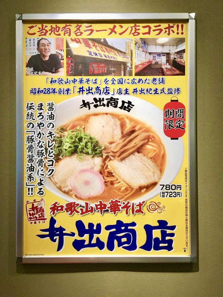 らあめん花月嵐の和歌山中華そば井出商店ポスター