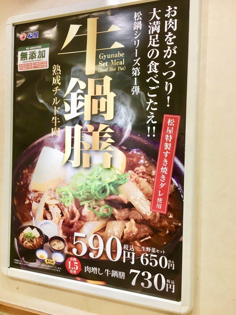 松鍋シリーズ第一弾 牛鍋膳のポスター松鍋シリーズ第一弾 牛鍋膳のポスター