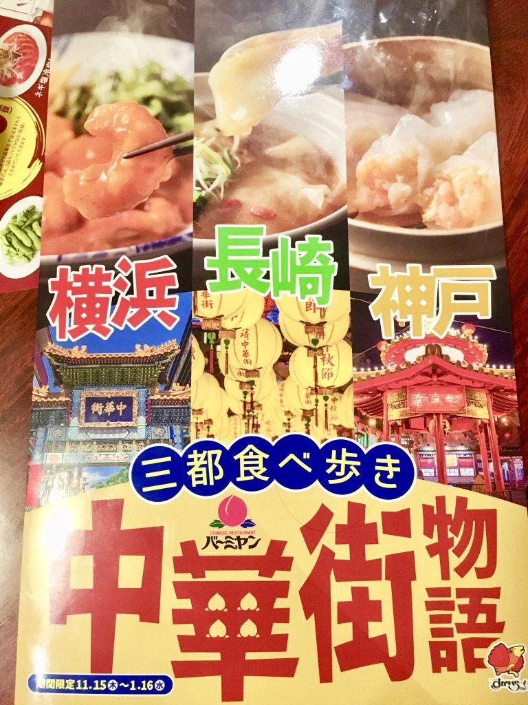 バーミヤン三都食べ歩き中華街物語メニューの表紙