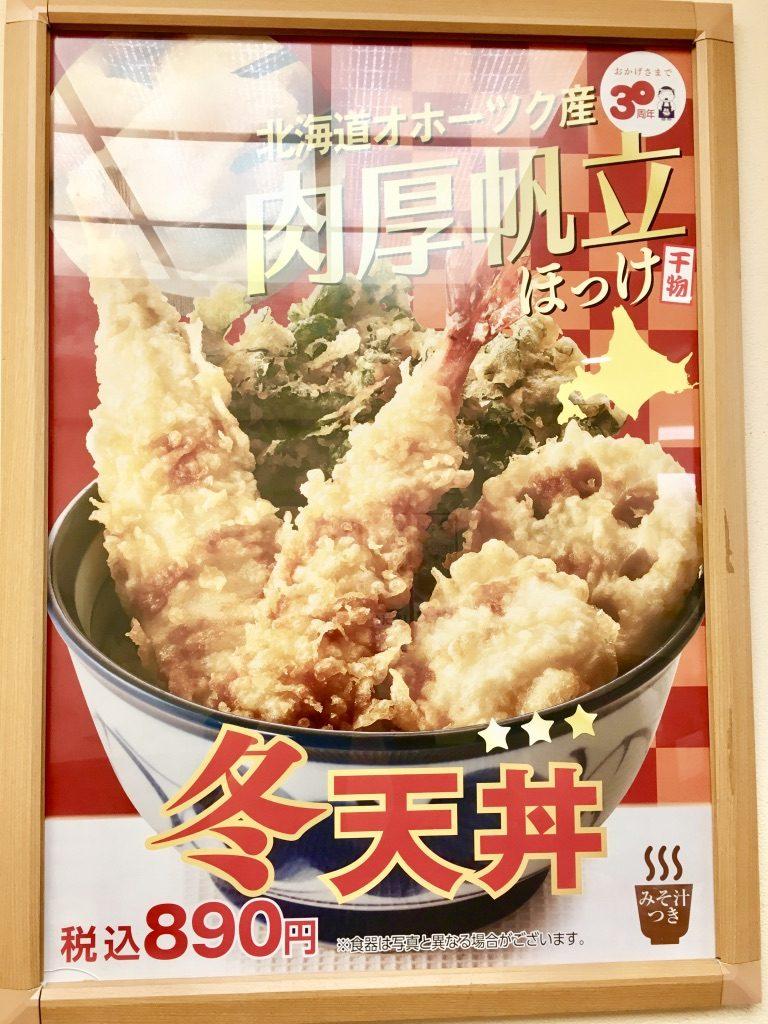 てんや期間限定冬天丼のポスター