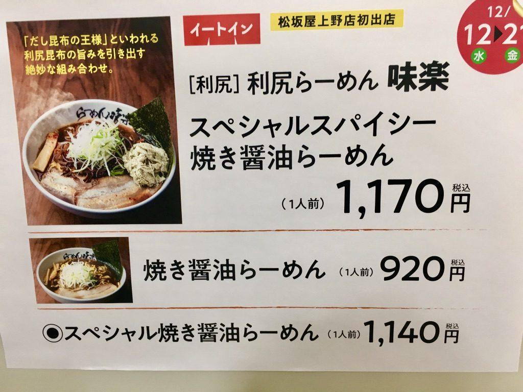 大丸松坂屋上野店 北海道物産展 利尻ラーメン味楽のメニュー表