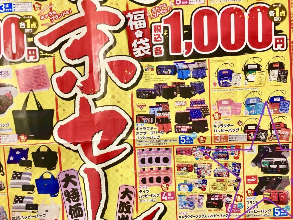 ボーイズブランドソックスハッピーバッグ1000円