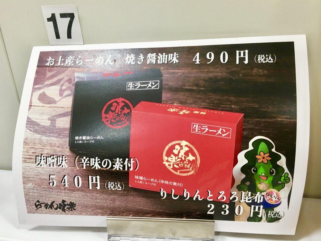 大丸松坂屋上野店 北海道物産展 利尻ラーメン味楽のお土産メニュー