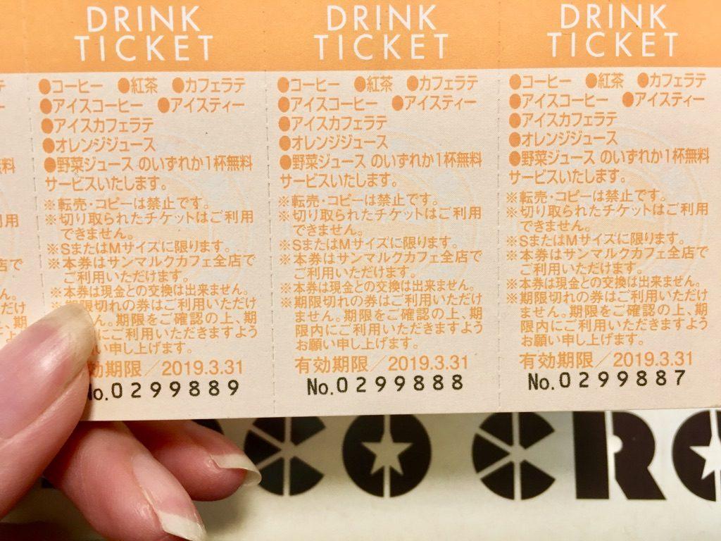 サンマルクカフェ福袋2019のドリンクチケット