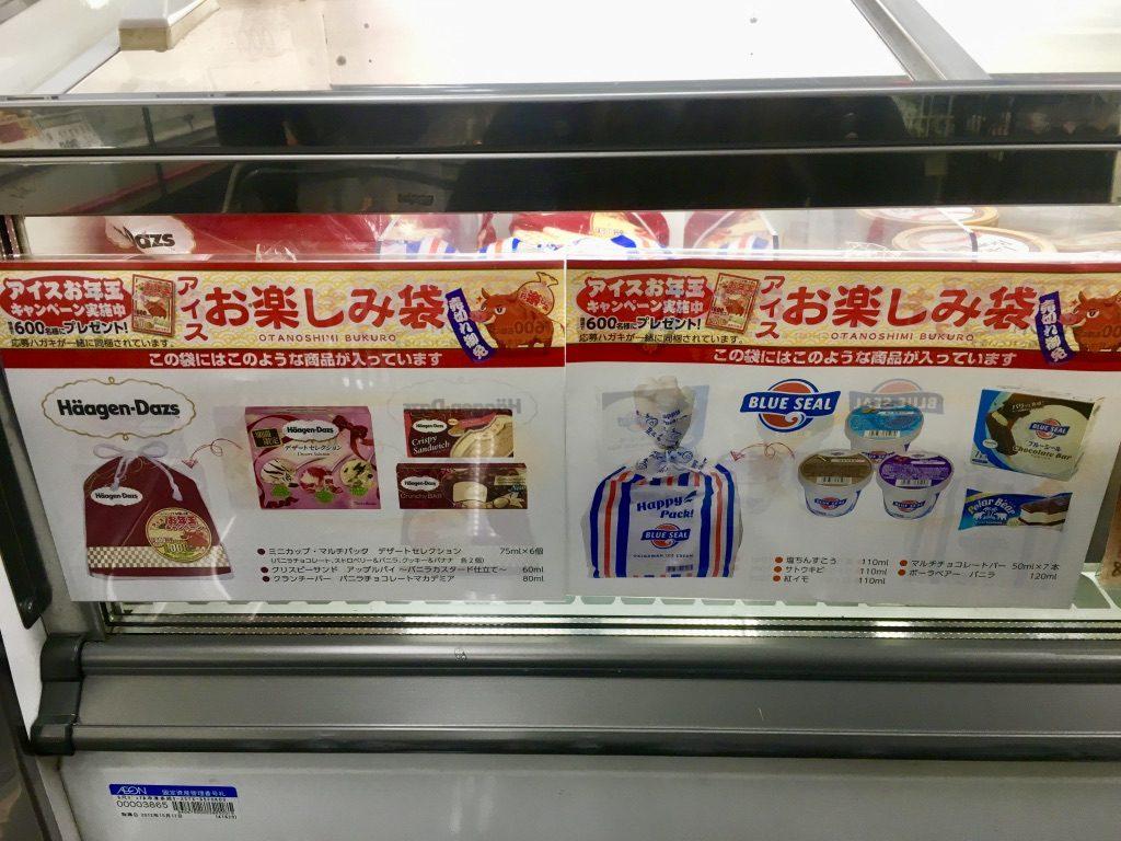 まいばすけっとのアイスコーナーにあるアイス福袋の詳細ポスター