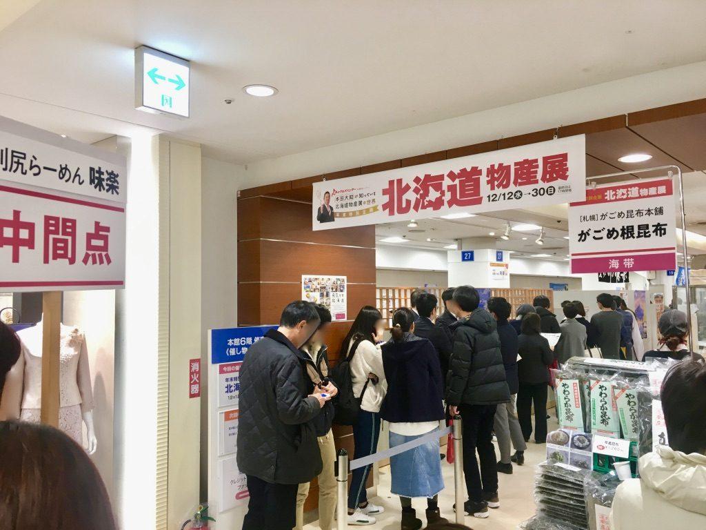 大丸松坂屋上野店 北海道物産展 利尻ラーメン味楽の待機列