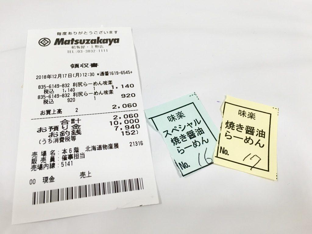 大丸松坂屋上野店 北海道物産展 利尻ラーメン味楽のレシートと食券