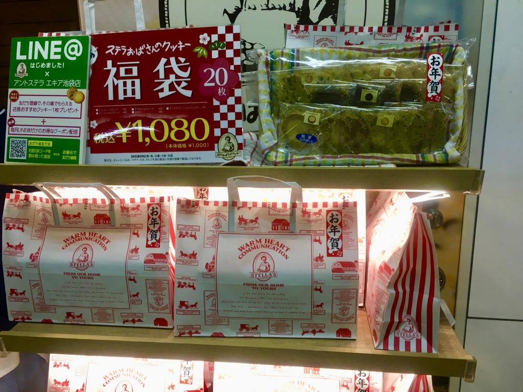 ステラおばさんのクッキー福袋 1000円
