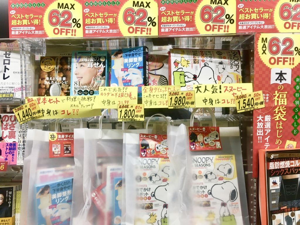 TSUTAYA本の福袋 1440円 1540円 1800円 1980円
